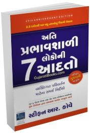 The 7 Habits of Highly Effective People in Gujarati