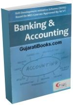 Banking & Accounting in Gujarati