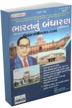 Bharat nu Bandharan (Constitution of India in Gujarati)