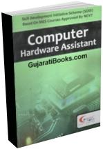 Computer Hardware Assistant Part 1,2 In Gujarati