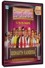 Best Of Siddharth Randeria (12 DVD pack)