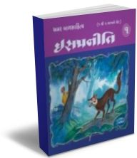 Aesopniti (Gujarati) - Set of 5 Books