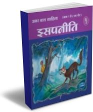Aesopniti (Hindi) - Set of 5 Books