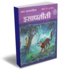 Aesopniti (Marathi) - Set of 5 Books