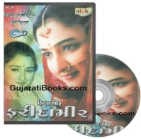Hits of Farida Mir MP3 Cd