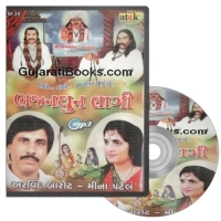 Bhajandhun Lagi MP3 CD