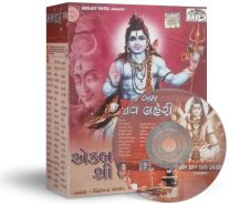 Shiv Bhajan 7 MP3 CD Combo Offer