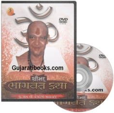 Shreemad Bhagwat Katha 5 DVD Sets In Gujarati By Dongre Maharaj