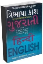 Tribhasha Kosha (English, Hindi, Gujarati)