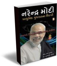 Narendra Modi : Aadhunik Gujaratna Shilpi