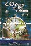80 Diwasma Pruthvini Pradakshina