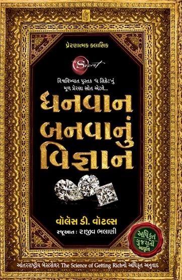 Dhanvan Banvanu Vigyan book information