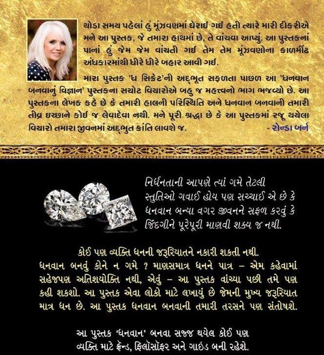 Dhanvan Banvanu Vigyan book more information