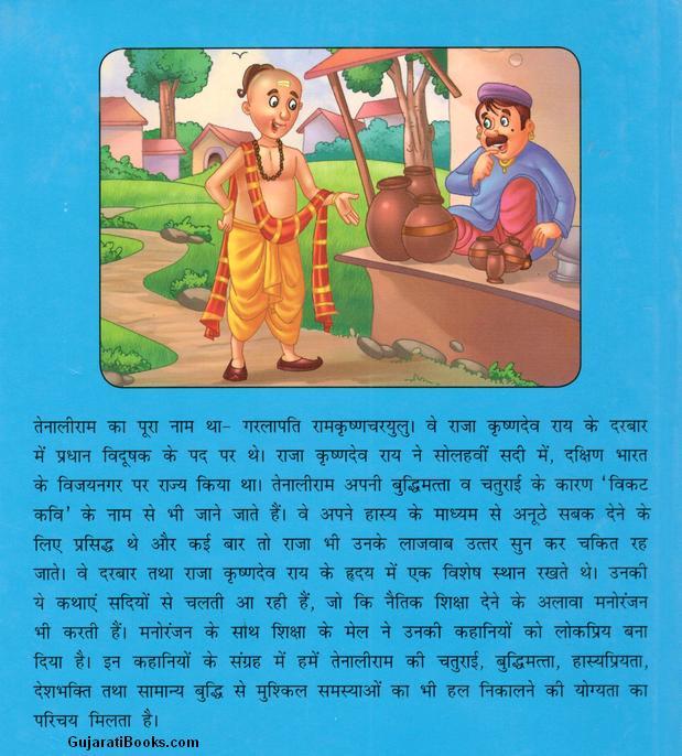 tenali ramakrishna serial number - FREE ONLINE