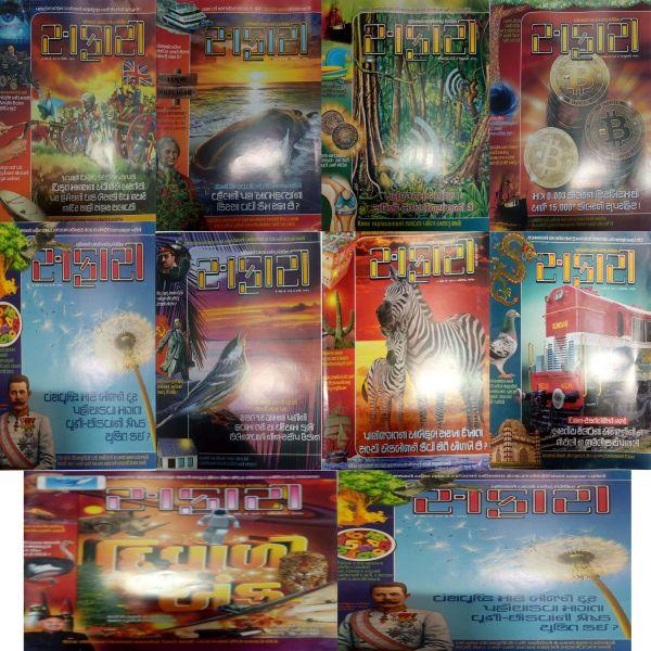 safari magazine gujarati pdf free download 2019