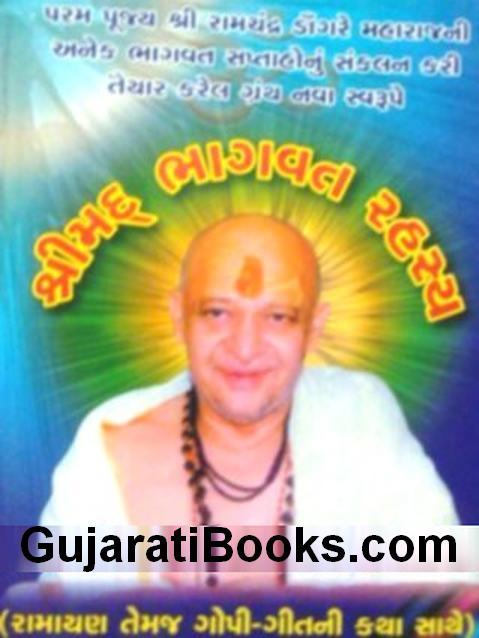 shrimad bhagwat katha in hindi book free download