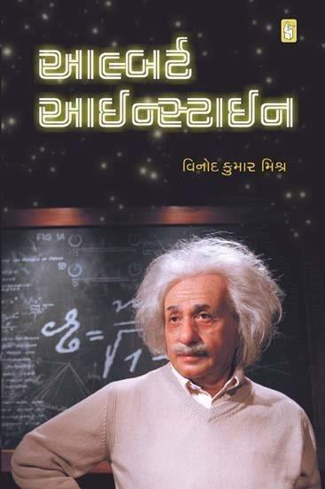 Albert Einstein book information
