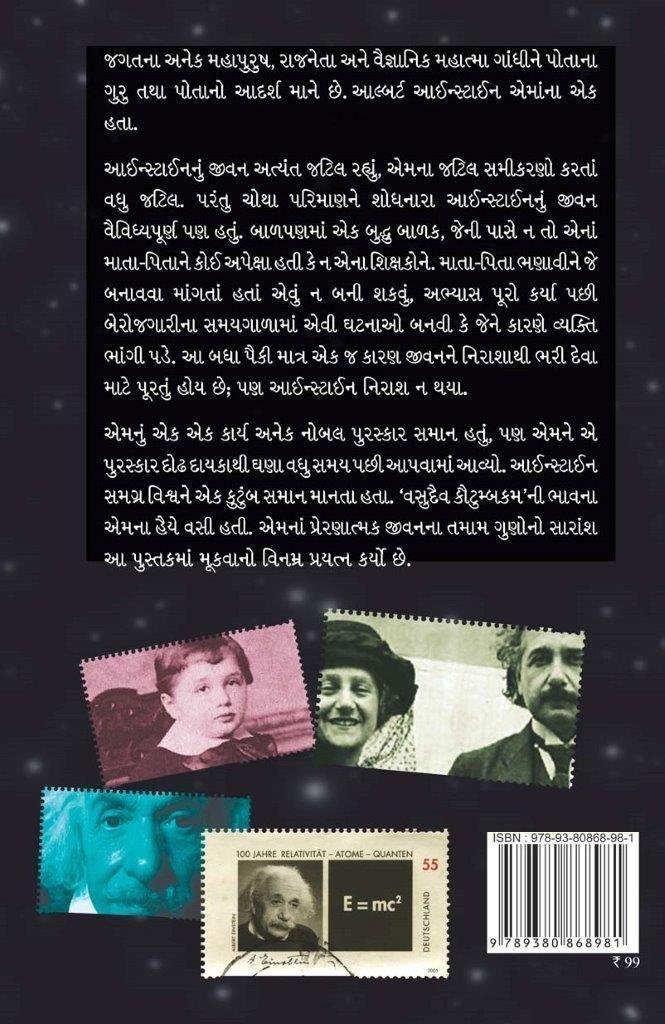 Albert Einstein book more information