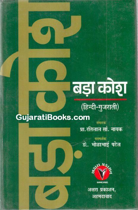 Bada Kosha (Hindi-Gujarati Dictionary)