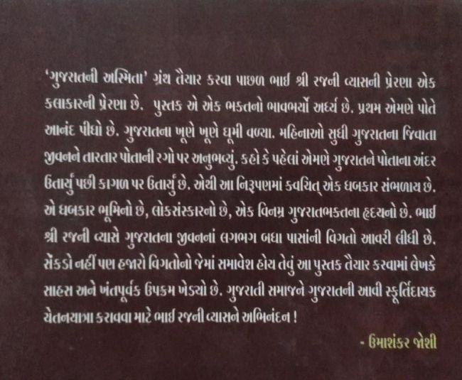 essay in gujarati language free download