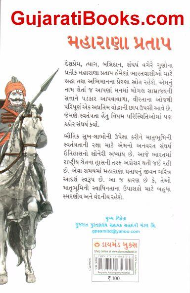 a book on life history of maharana pratap biograpgy of