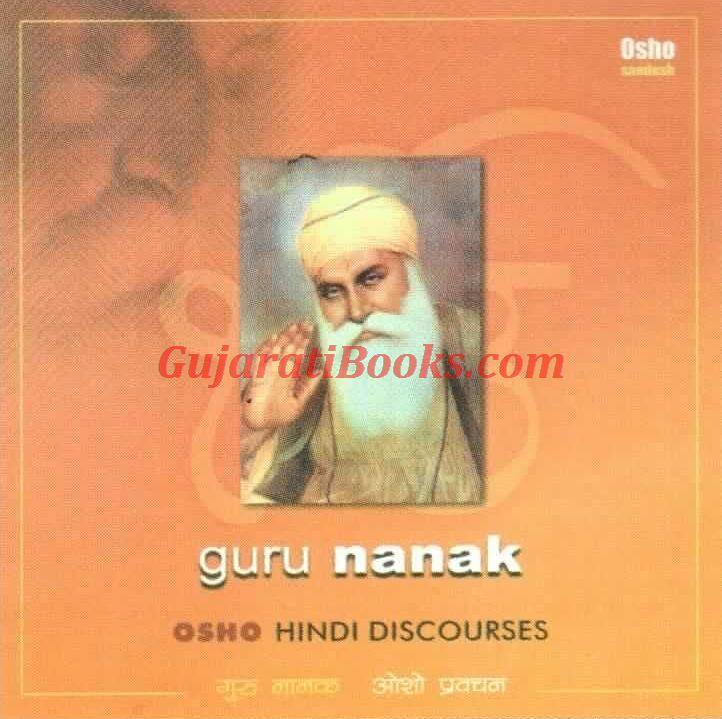Osho Gita, Osho EBook, Osho Hindi Speech, Osho Books ...