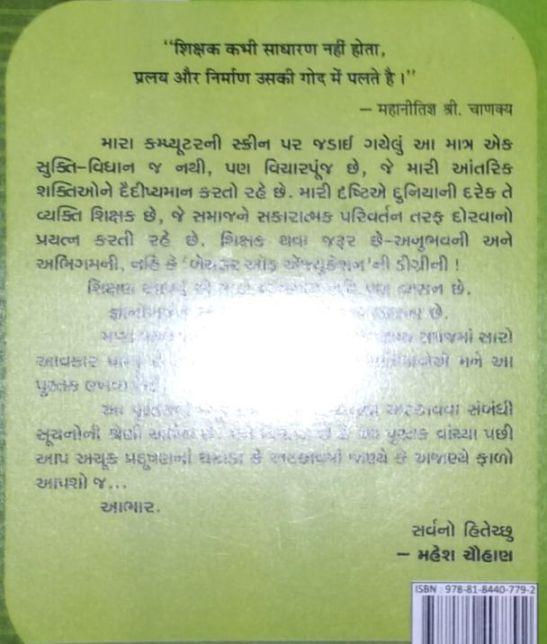 pradushan essay in gujarati