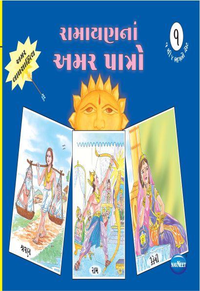 Ramayan Na Amar Patro - Gujarati - Book 1