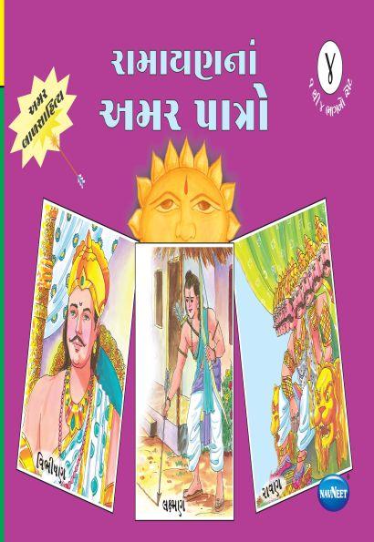 Ramayan Na Amar Patro - Gujarati - Book 4