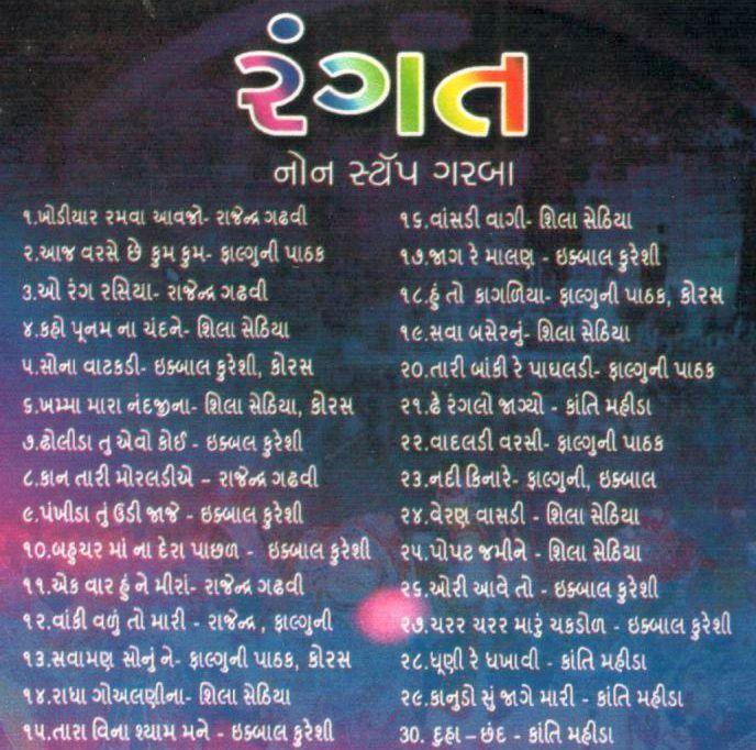 Kesariyo rang (full song) falguni pathak download or listen.