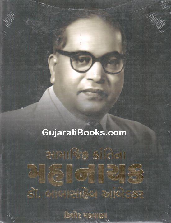 Dr babasaheb ambedkar biography in gujarati