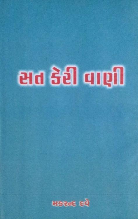 Sat Keri Vani book information