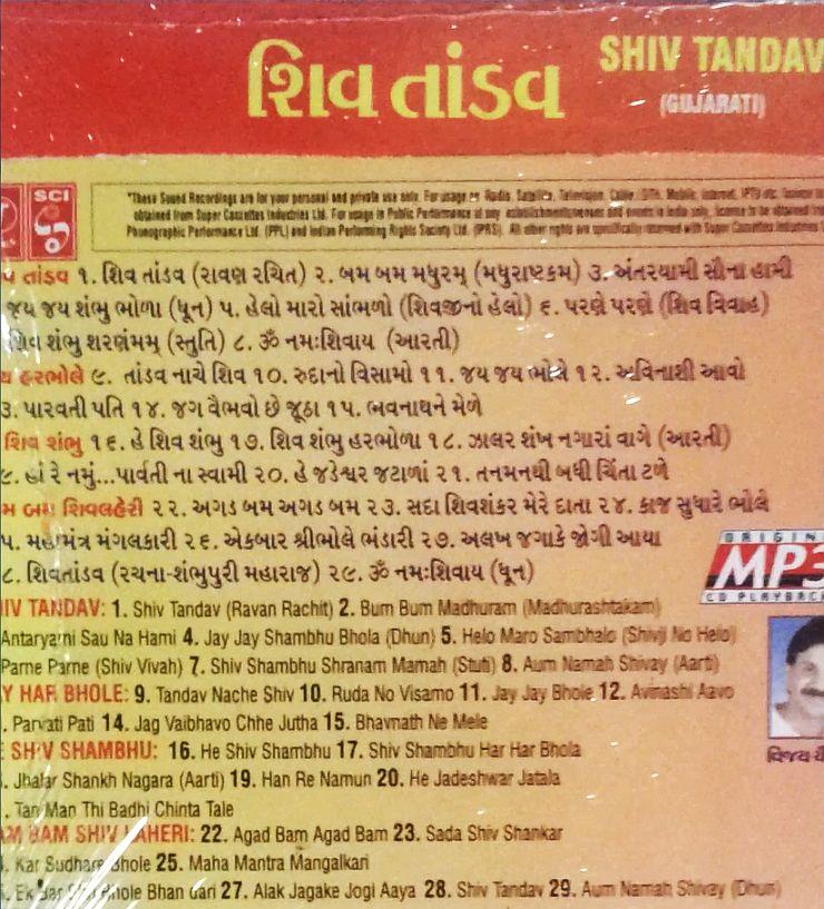 Shiv Bhajan 7 MP3 CD Combo Offer - GujaratiBooks.com