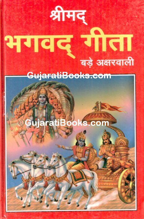 The Holy Bhagvad Gita in Hindi and English pdf