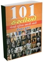 101 Hastio Jemane Duniya Badli Nakhi
