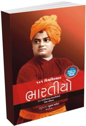 101 Vishwvikhiyat Bharatiyo
