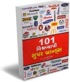 101 Vishwayapi Super Brands