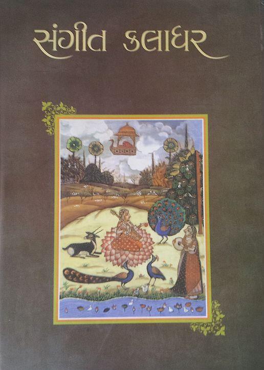 Sangeet Kaladhar