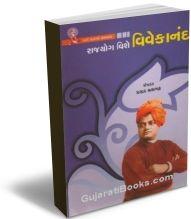 Rajyog Vishe Vivekanand