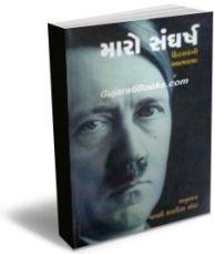 Maro Sangharsh (Biography of Hitler in Gujarati)