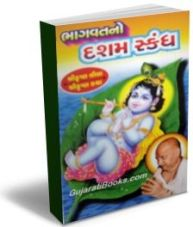 Bhagvat No Dasham Skandh (Shree Krishna Leela)