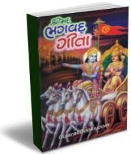 Shreemad Bhagvad Geeta (New Edition)
