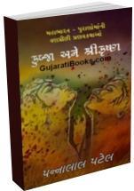 Kubja Ane Shree Krishna