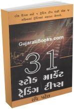 31 Stock Market Trading Tips (Gujarati)