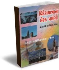 Videsh Yatra Na Prerak Prasango
