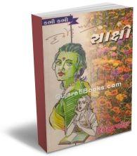Sakshi (Short Stories)