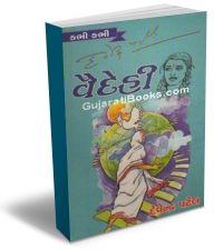 Vaidehi (Short Stories)