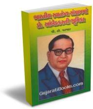 Bharatiya Svatantrya Sangramma Dr. Ambedakarni Bhumika