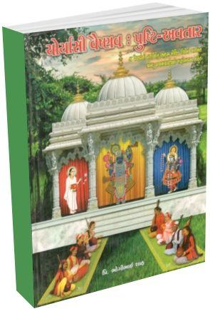 84 Vaishnav Pusti Avatar