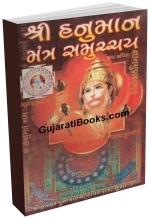 Shri Hanuman Mantra Samuchchay